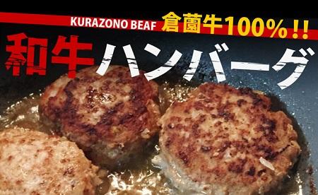 倉薗牛ハンバーグ