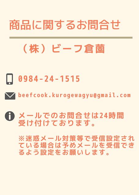 ビーフ倉薗コンタクト