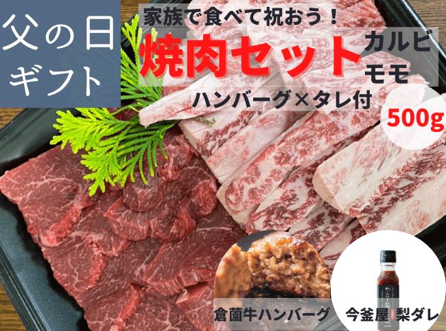 倉薗牛焼肉セット