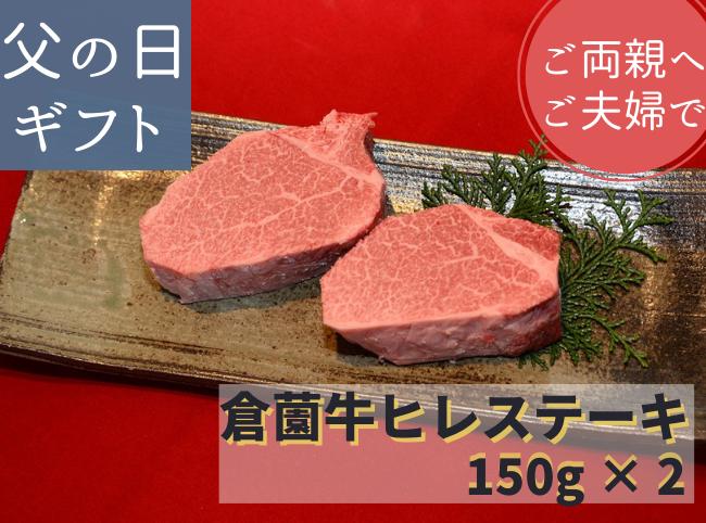 倉薗牛ヒレステーキ