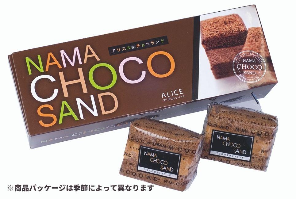 アリスの生チョコサンド パッケージ