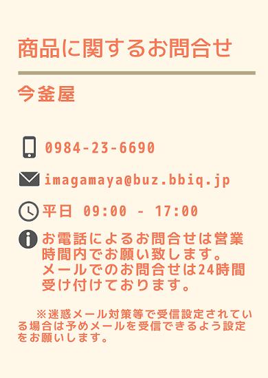 今釜屋コンタクト