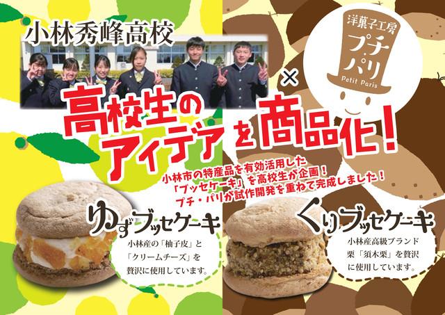 おつまみ焼菓子セット