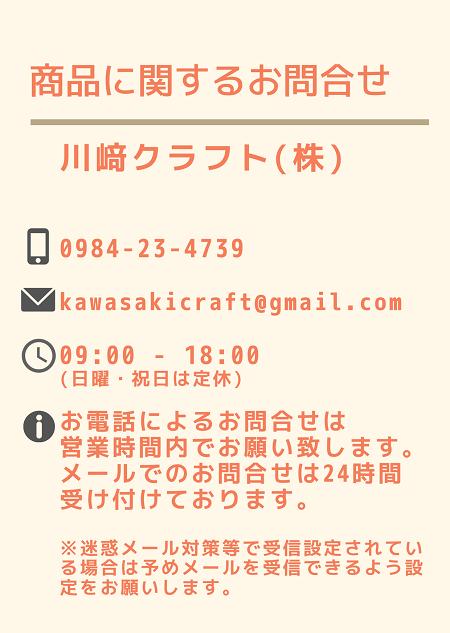 川﨑クラフトコンタクト