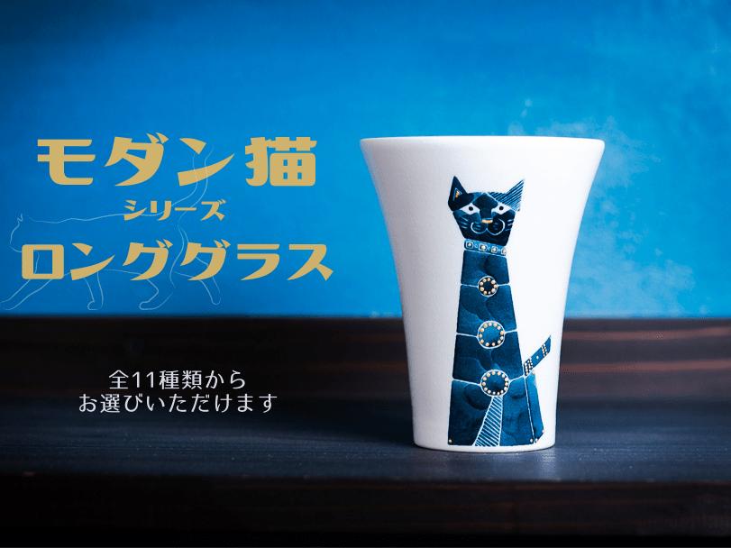 庸山窯 モダン猫シリーズ ロンググラス(金彩入り)
