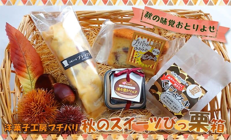 河野フーズ 【秋の味覚おとりよせ】洋菓子工房プチパリ 秋のスイーツびっ栗箱