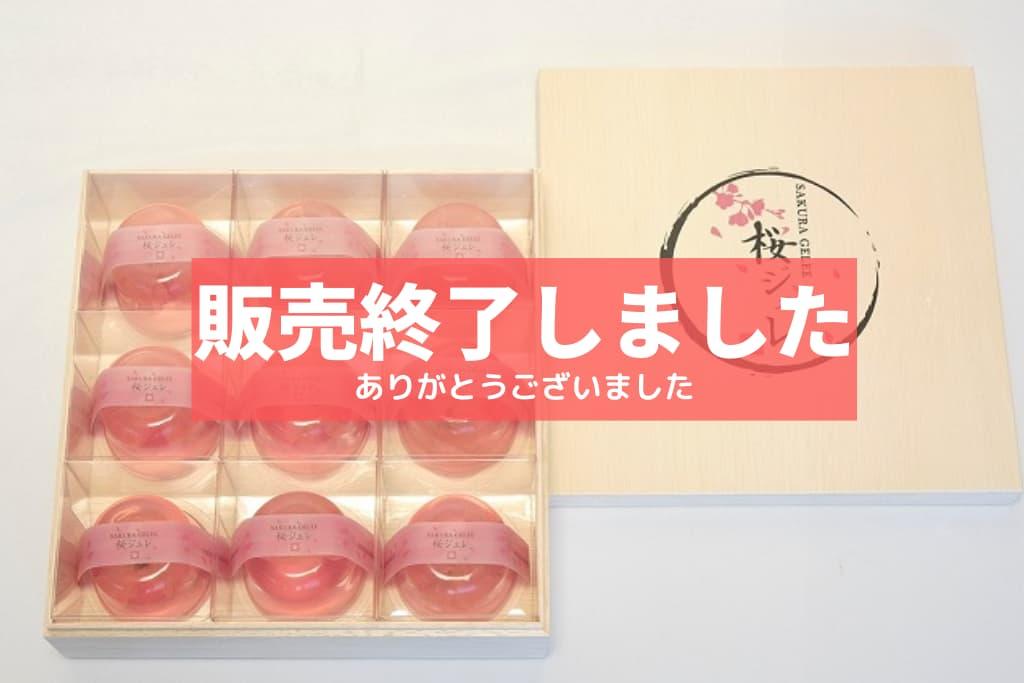 有限会社 風月堂 期間限定 桜ジュレ (9個入り)