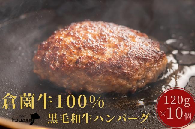 株式会社 ビーフ倉薗 【2021年夏ギフト】倉薗牛特製ハンバーグ10個入り