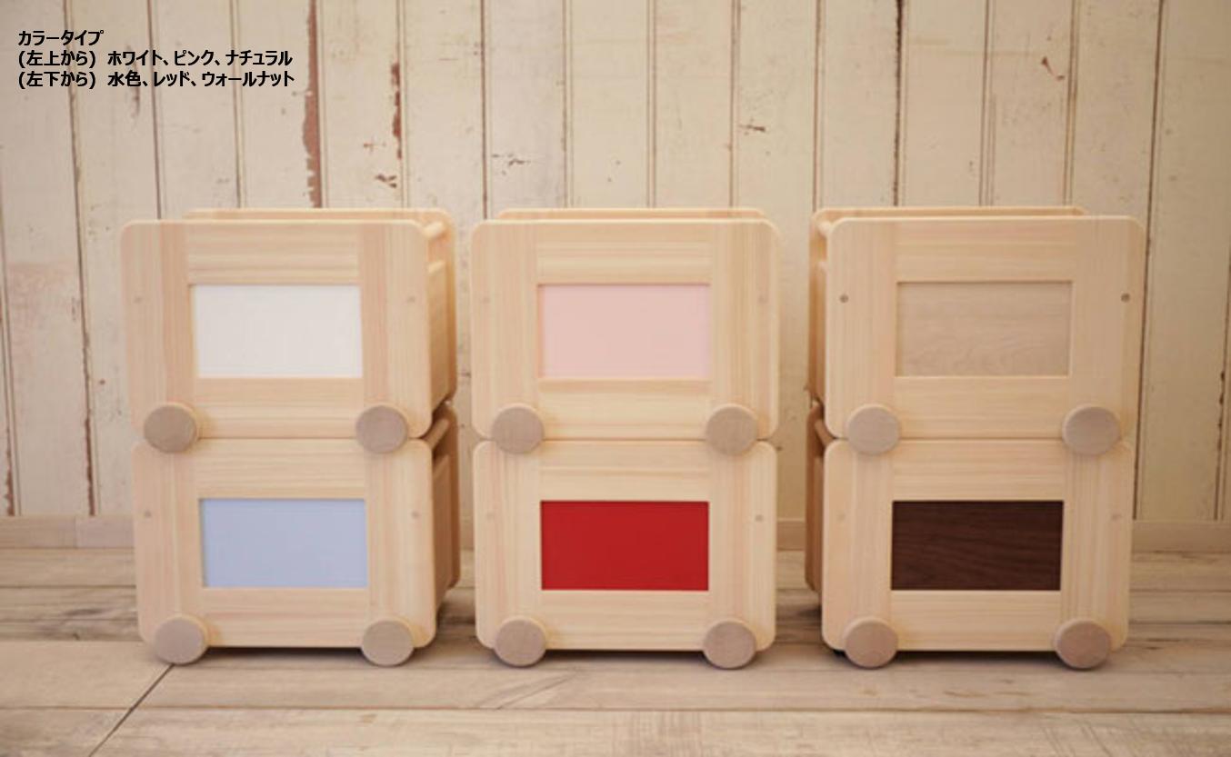 川﨑クラフト株式会社 国産ひのきのコロコロおもちゃ箱 <<カラータイプ/ウォールナット>>