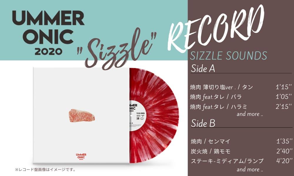 """小林まちづくり株式会社 """"シズル""""レコード UMMER ONIC 2020"""