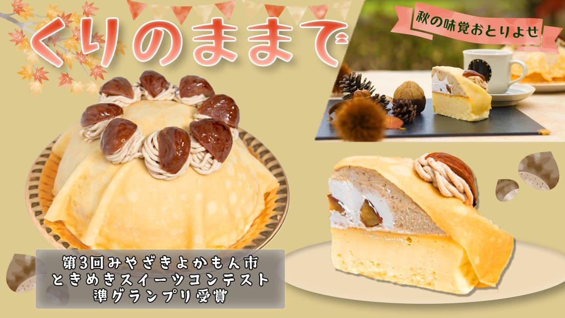 河野フーズ 【秋の味覚おとりよせ】くりのままで