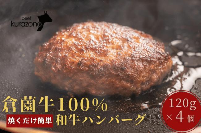 株式会社 ビーフ倉薗 倉薗牛ハンバーグ4個セット
