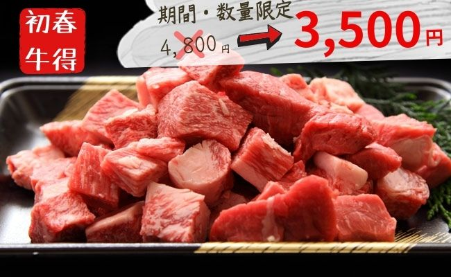 株式会社 ビーフ倉薗 大満足!『宮崎牛』ミックスサイコロステーキ600g