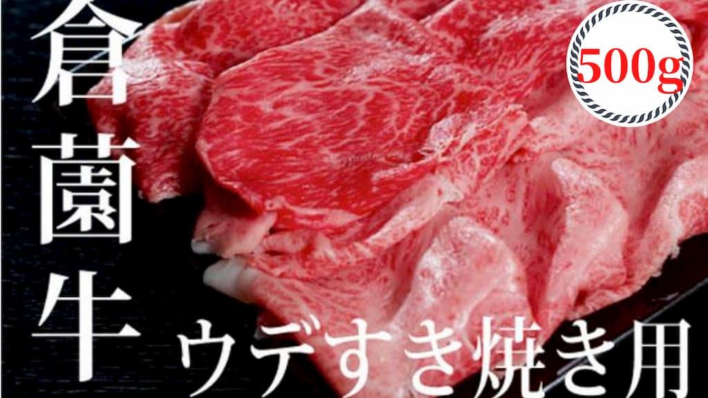 株式会社 ビーフ倉薗 宮崎牛すき焼きセット 500g