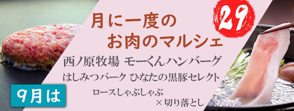 月イチ 29日のお肉のマルシェ(9月)